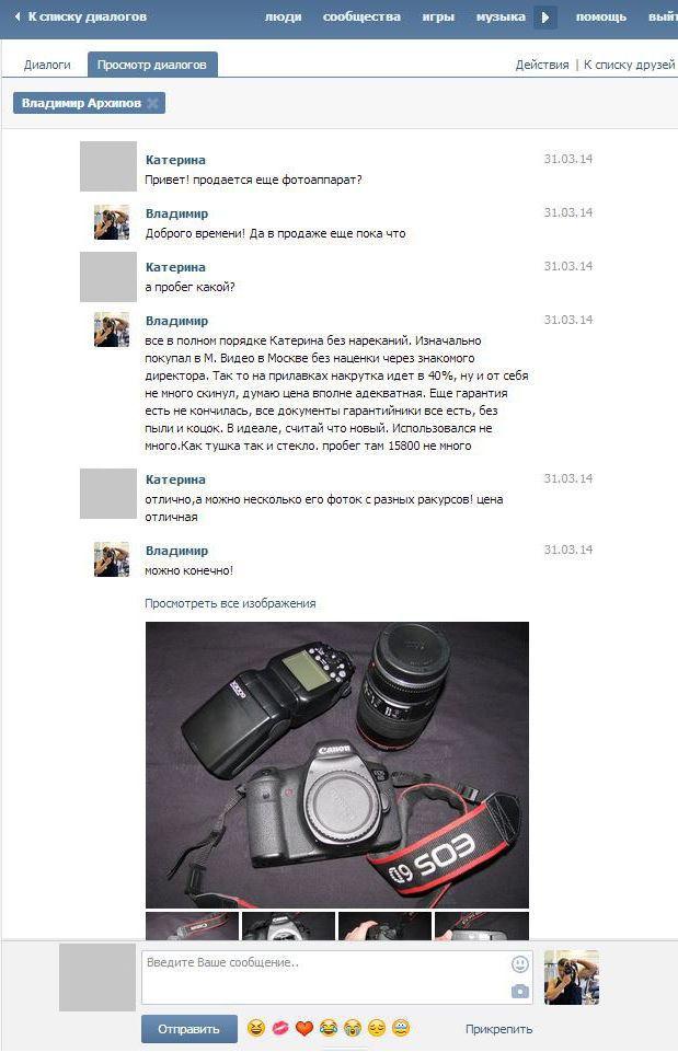 Как разводят покупателей в социальных сетях