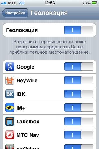 Программа для слежение за iphone