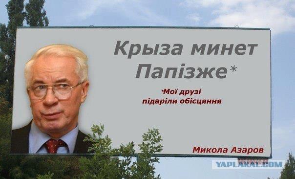 """Санкции ЕС против """"Семьи"""" Януковича продолжают действовать - Цензор.НЕТ 3225"""