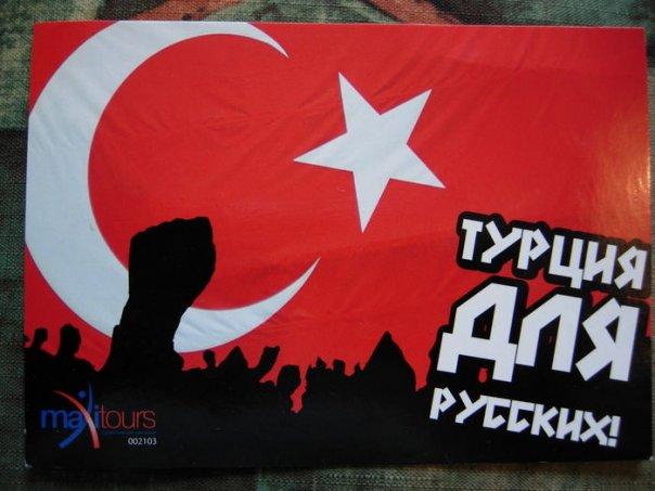 Министр туризма Турции призвал россиян
