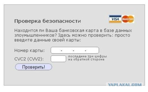 У твоей кредитной карты есть дата рождения!
