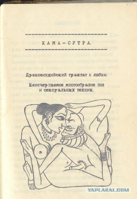 Камасутра из СССР - ЯПлакалъ.
