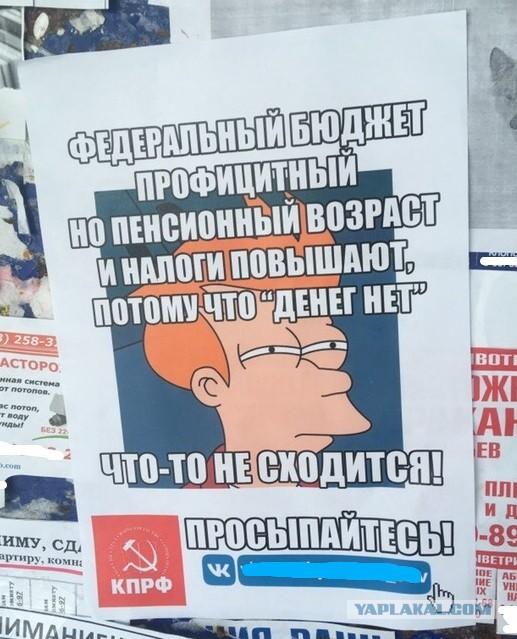 Мемы против реформ