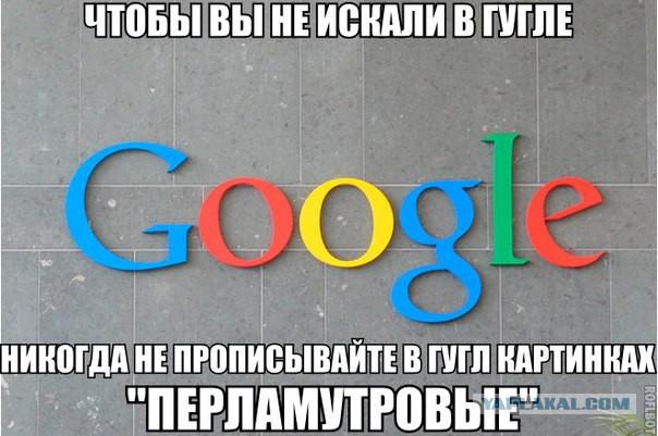 """Google и """"перламутровые"""""""