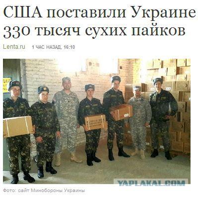 Украина получила от США 330тыс. обещаных сухпайков