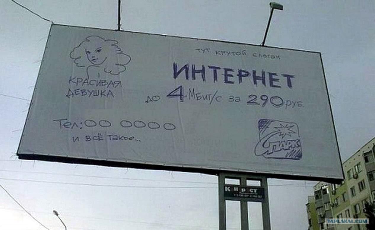Реклама интернет провайдера смешная скачать контекстная реклама книгу