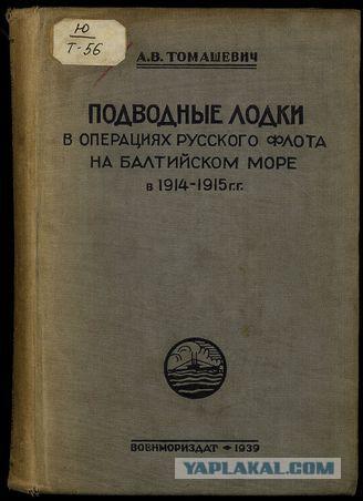 О нормах питания советских подводников в 1943-45 гг.