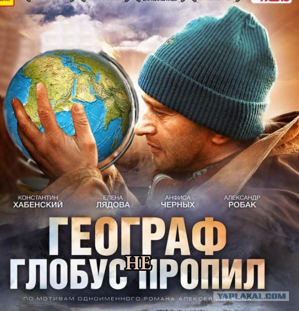 «Географ Глобус Пропил» — 2013