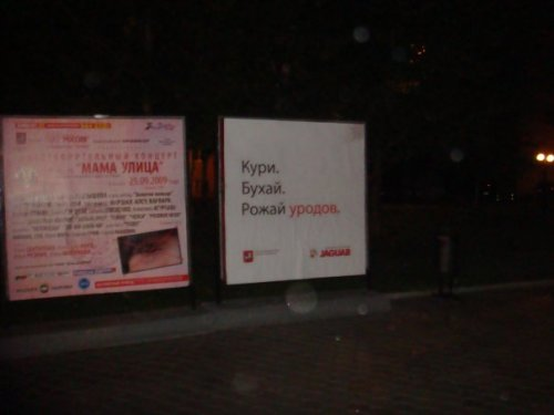 Скандальные рекламные плакаты в Москве (6 фото)