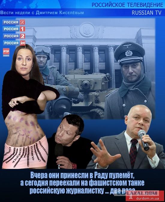 russkaya-poprobovala-perviy-kanal