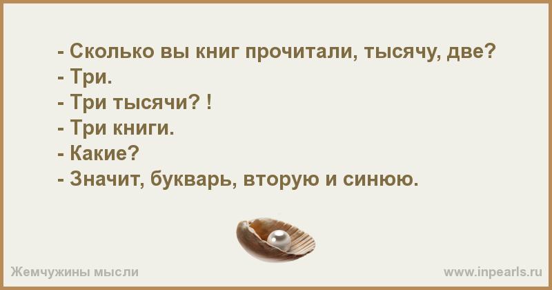 Книги Анекдоты Читать Бесплатно