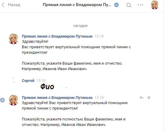 Как я задал вопрос Путину в вк