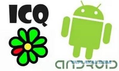 Icq Андроид