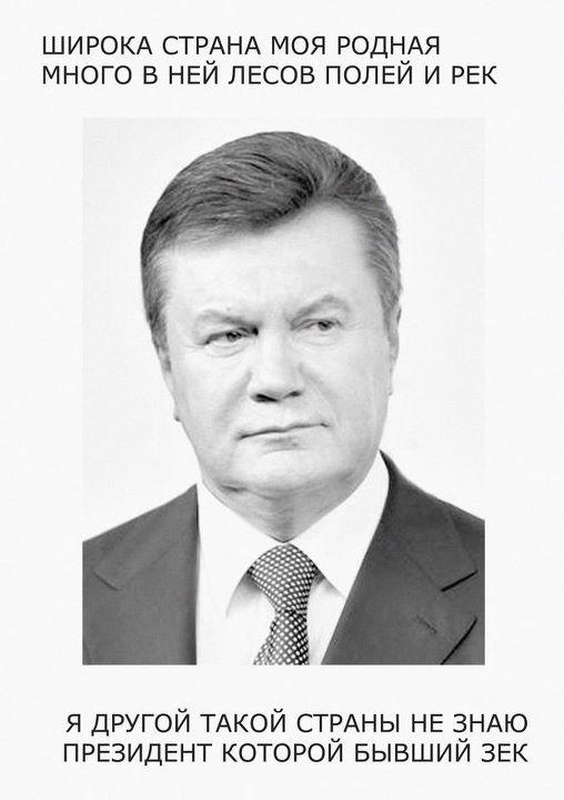Янукович вам всем пизда фото