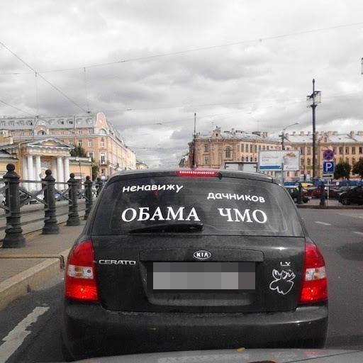 Охрана Минэнерго через госзакупки заказала наклейки «Обама ЧМО»