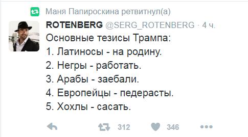 Для моих русскоязычных друзей, которые не понимают что происходит...