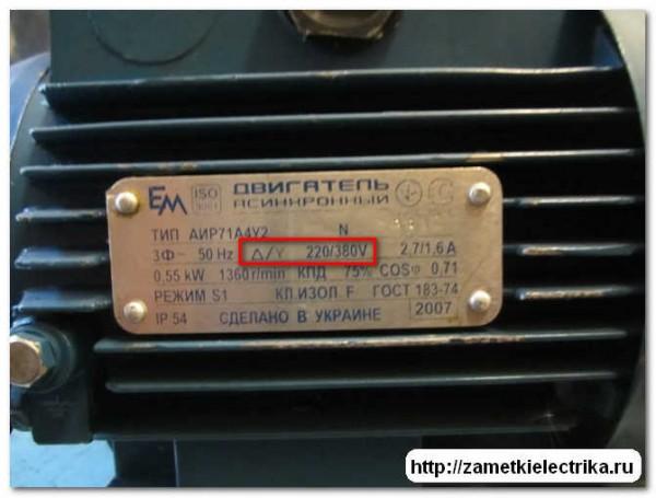 Подключение однофазного двигателя АИРЕ 80С2  Заметки