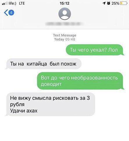 В Минске водитель такси уехал, когда увидел, что к машине идёт китаец. Только оказалось, что это был казах