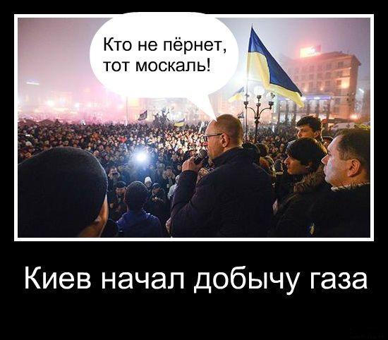 Киев начал добычу газа