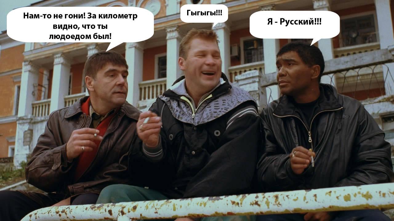 статус не русские