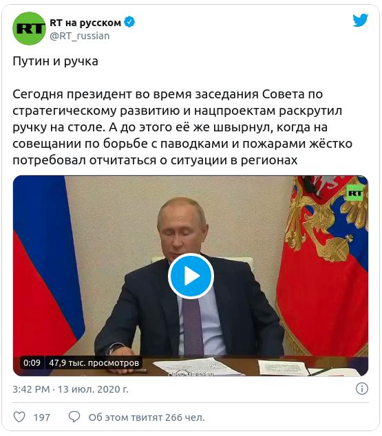Новость! Шок! Владимир Путин раскрутил ручку во время совещания!