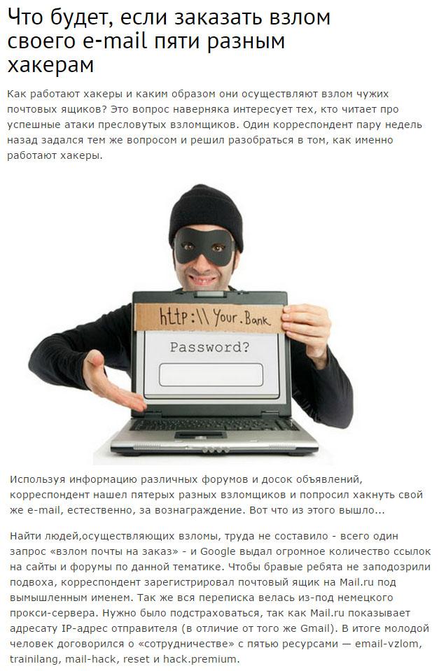 Что будет если заказать взлом своего e-mail