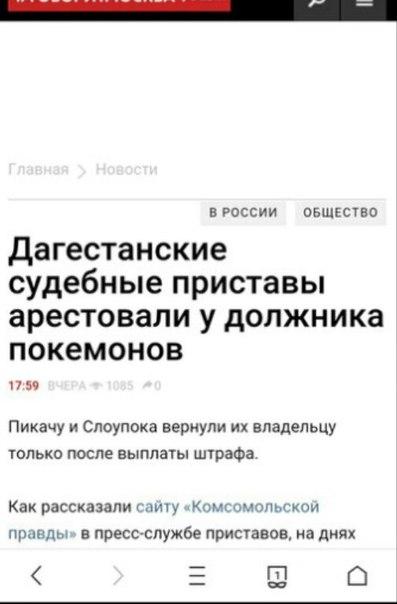 Жёлтая пресса и люди - идиоты