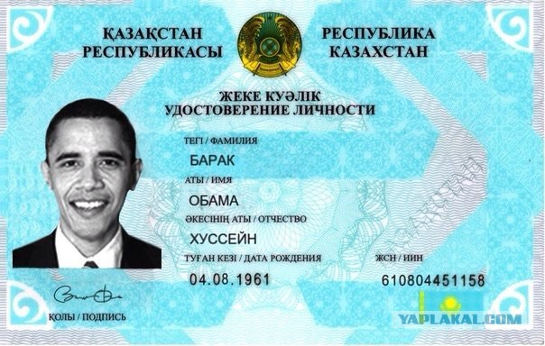 Электронный паспорт гражданина РФ 2017 = Hodor