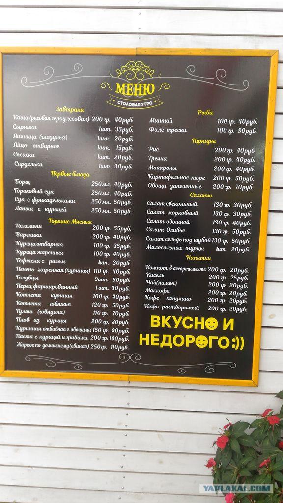 Сколько стоит обед в столовой Сочи