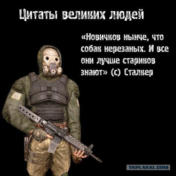 Анекдоты Про Сталкер