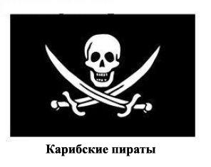 Пираты - они такие разные