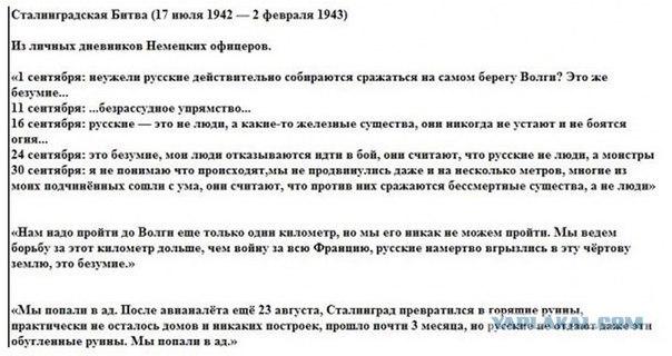 Сталинград: великая победа великой войны! Post-3-13597111218478