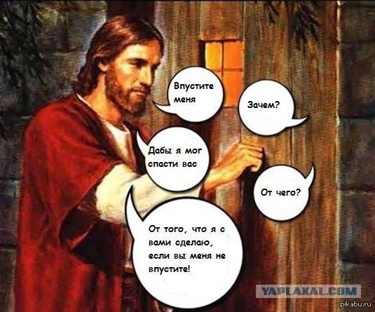 Занимательная Библия