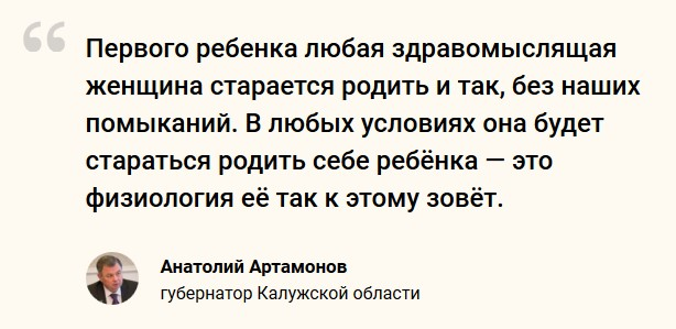Губернатор Калужской области считает, что женщинам не нужна мотивация властей для рождения первого ребёнка