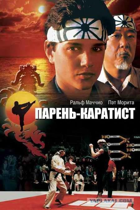 «Парень-каратист» — 1984