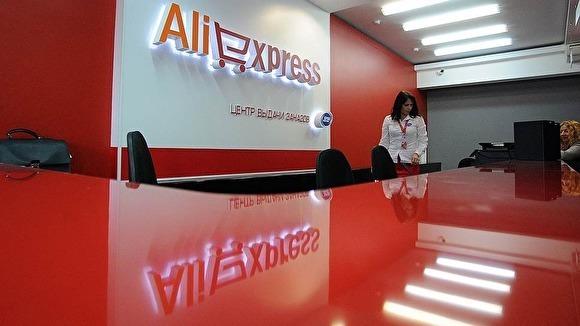 AliExpress начал вносить россиян в «черный список» за открытые споры