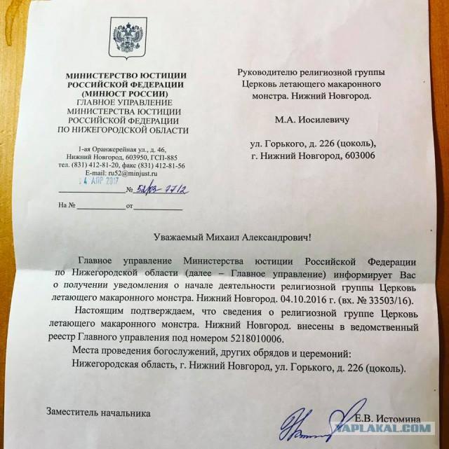 Церковь Летающего макаронного монстра получила официальный статус в Нижнем Новгороде