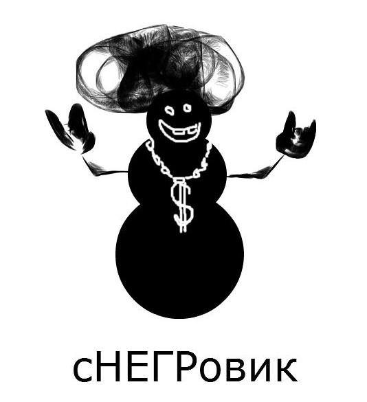 Снегр