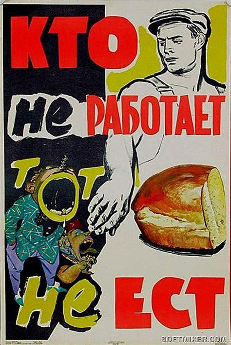 Плакаты времён СССР о еде
