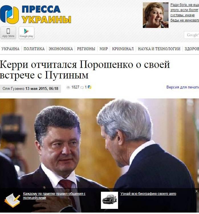 Порошенко и Керри скоординировали дальнейшие действия для деэскалации конфликта на Донбассе - Цензор.НЕТ 6677