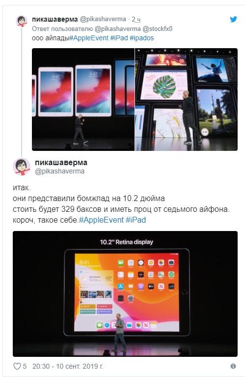 Не успела Apple сделать презентацию, как новый iPhone 11 высмеяли в соцсетях