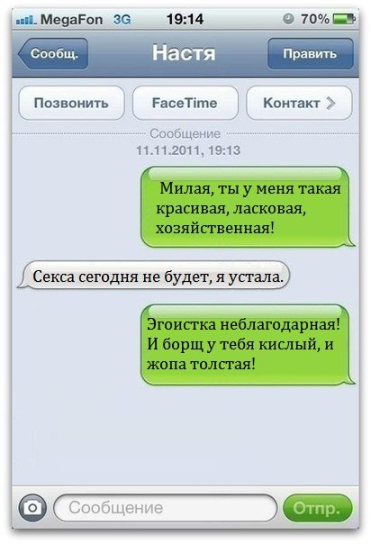 Смешные СМС и комменты на пятницу.