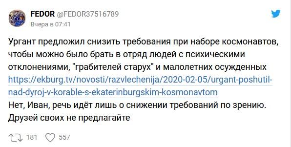 «Обида пришла с небес»: Ургант извинился за шутку о новых требованиях к космонавтам, которая не понравилась Рогозину