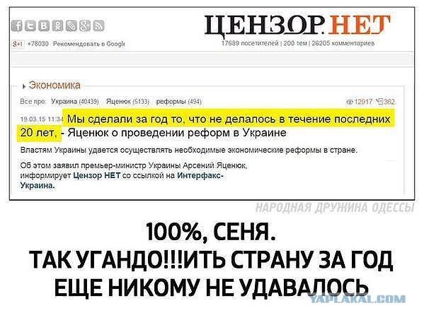 Яценюк готов давать показания в рамках следствия по коррупции в Кабмине - Цензор.НЕТ 1155