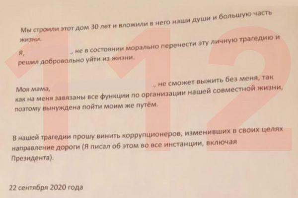 Мать и сын совершили суицид из-за постановления снести их дом в Новой Москве