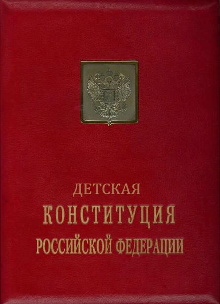 В России создали детскую версию Конституции в стихах: «Платить налоги регулярно…»