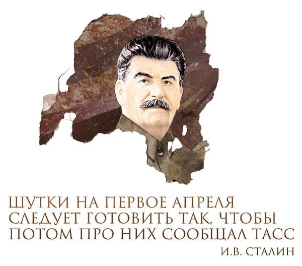 Как провернули первоапрельскую шутку со Сталиным на Арбатской
