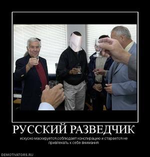 Анекдоты Про Разведчиков