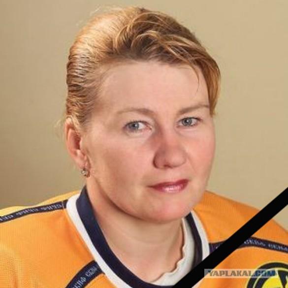 Призёр ЧМ по хоккею Юрлова вместе с семьёй погибла от отравления угарным газом