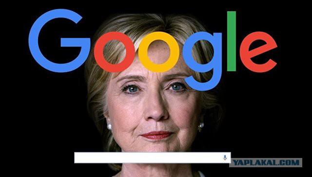 Google, Хиллари, мошенничество: это не просто скандал, это хуже